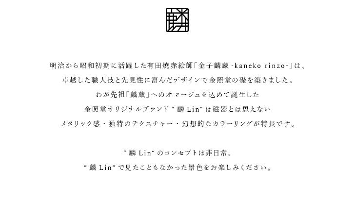 麟-lin-【和食器通販 金照堂】