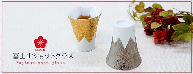 【和食器通販 金照堂】 金銀ショットグラス 富士山 記念品 ギフト 外国 プレゼント 贈答 お土産