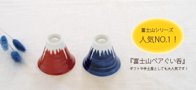 【和食器通販 金照堂】富士山シリーズランキング1位 ぐい呑